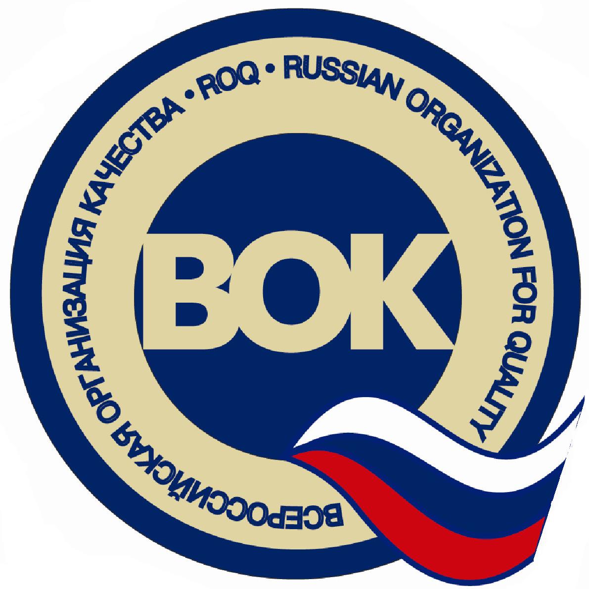 Всероссийская организация качества